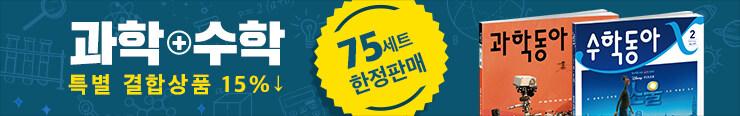 [잡지] 동아사이언스 <과학+수학 합본 2월호> 15% 할인 (웹노출)_김영민