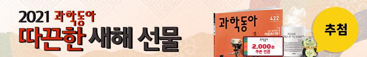[잡지] 동아사이언스 <과학동아 2월호> 구매 이벤트 추첨_김영민