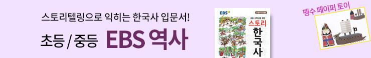 [초중등참고서] 한국교육방송공사 <EBS 초등.중등 역사 교재> 펭수 페이퍼토이