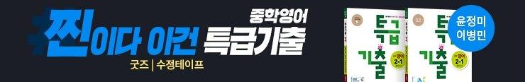 [중등참고서] 동아출판 <특급기출> 구매 이벤트 증정_김영민