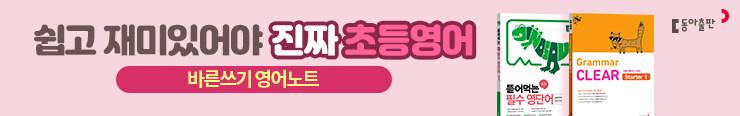 [초등참고서] 동아출판 <뜯어먹는...> & <Grammar...> 구매 이벤트 증정_김영민