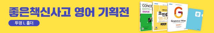 [중고등참고서] 좋은책신사고 영어 기획전 구매 이벤트 증정_김영민