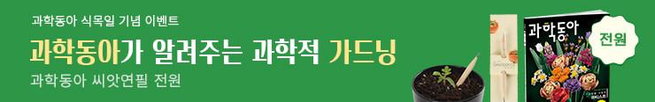 [잡지] 동아사이언스 <과학동아 4월호> 구매 이벤트 증정_김영민