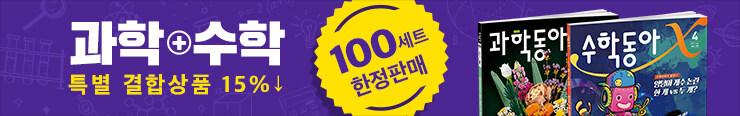 [잡지] 동아사이언스 <과학+수학 합본 4월호> 15% 할인 (웹노출)_김영민