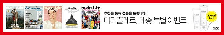 [잡지] MCK퍼블리싱 2021년 4월호 특별 선물 이벤트 추첨_김영민