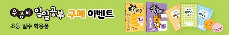 [초등참고서] 좋은책신사고 우공비 일일공부 구매 이벤트 증정_김영민