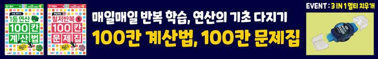 [초등참고서] 글송이 <100칸 계산법 시리즈> 구매 이벤트 증정_김영민