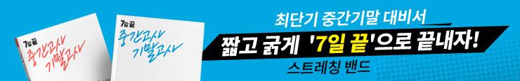 [고등참고서] 천재교육 <7일끝 시리즈> 구매 이벤트 증정_김영민