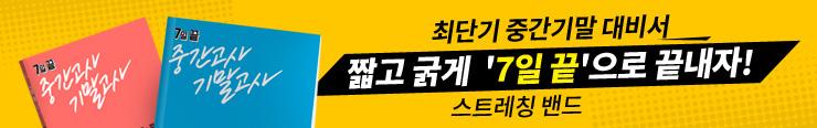 [중등참고서] 천재교육 <7일끝 시리즈> 구매 이벤트 증정_김영민