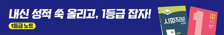 [중고등참고서] 미래엔 중고등 내신서 구매 이벤트 증정_김영민