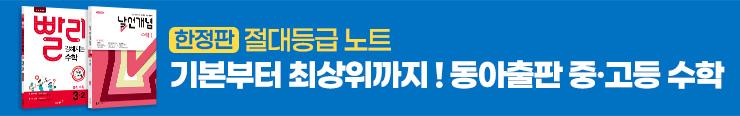 [중고등참고서] 동아출판 중고등 수학 구매 이벤트 증정_김영민