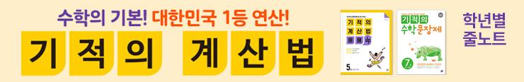 [초등참고서] 길벗 기적의 계산법 브랜드전 구매 이벤트 증정_김영민