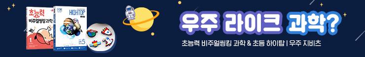 [초등참고서] 동아출판 <초능력 비주얼씽킹 & 하이탑> 구매 이벤트 증정_김영민
