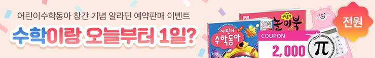[잡지] 동아사이언스 <어린이수학동아 창간호> 예판 이벤트_김영민