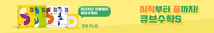 [초등참고서] 동아출판 <큐브수학S> 구매 이벤트 증정_김영민