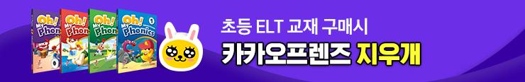 [초등참고서] 쎄듀 <Oh! My Phonics 1~4> 구매 이벤트 증정_김영민
