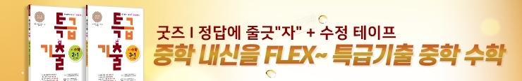 [중등참고서] 동아출판 <특급기출 중학수학> 구매 이벤트 증정_김영민
