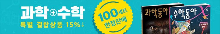 [잡지] 동아사이언스 <과학+수학 합본 5월호> 15% 할인 (웹노출)_김영민