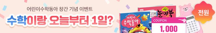 [잡지] 동아사이언스 <어린이수학동아 창간호> 구매 이벤트(쿠폰+증정)_김영민