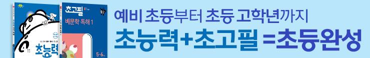 [초등참고서] 동아출판 <초능력>, <초고필> 구매 이벤트 증정_김영민
