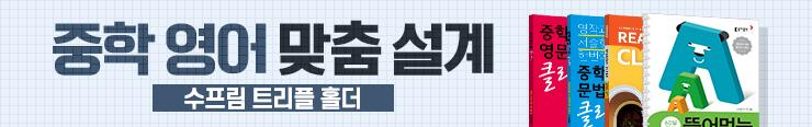 [중등참고서] 동아출판 중학영어 구매 이벤트 증정_김영민