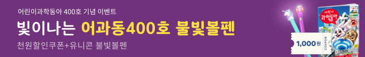 [잡지] 동아사이언스 <어린이과학동아 400호> 구매 이벤트(쿠폰+증정)_김영민