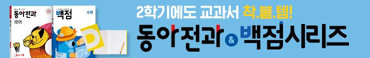 [초등참고서] 동아출판 동아전과&백점시리즈 구매 이벤트 증정_김영민