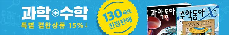[잡지] 동아사이언스 <과학+수학 합본 7월호> 15% 할인 (웹노출)_김영민