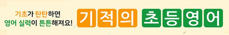 [초등참고서] 길벗 <기적의 초등 영어> 기획전 구매 이벤트 증정_김영민
