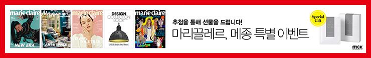 [잡지] MCK퍼블리싱 2021년 7월호 특별 선물 이벤트 추첨_김영민