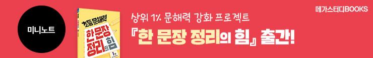 [초등참고서] 메가스터디 <초등 문해력 한 문장 정리의 힘> 구매 이벤트 증정_김영민
