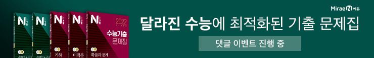 [고등참고서] 미래엔 <N기출> 수능 다짐 댓글 이벤트 추첨_김영민