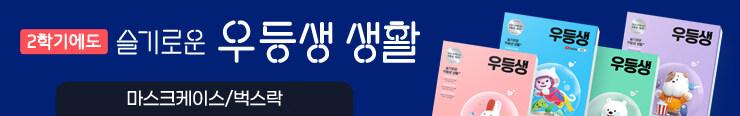 [초등참고서] 천재교육 <우등생 시리즈> 구매 이벤트 증정(노출용)_김영민