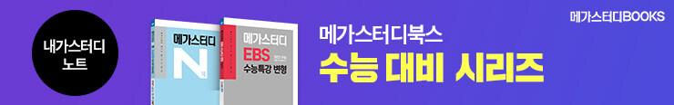 [고등참고서] 메가스터디 수능 대비 참고서 구매 이벤트 증정_김영민
