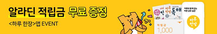 [초등참고서] 미래엔 하루한장 앱 이벤트 노출용_김영민
