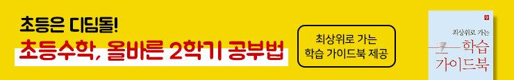 [초등참고서] 디딤돌 2학기 교재 구매 이벤트 증정_김영민
