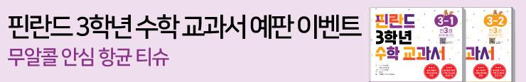 [초등참고서] 마음이음 <핀란드 수학 교과서> 구매 이벤트 증정_김영민