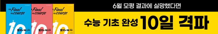 [고등참고서] 천재교육 <고등 10일 격파 시리즈> 구매 이벤트 증정_김영민