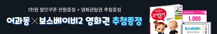 [잡지] 동아사이언스 <어린이과학동아 14호> 구매 이벤트 추첨_김영민