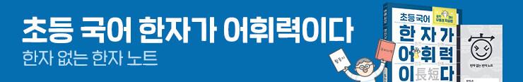 [초등참고서] 키출판사 <한자가 어휘력이다> 구매 이벤트 증정_김영민