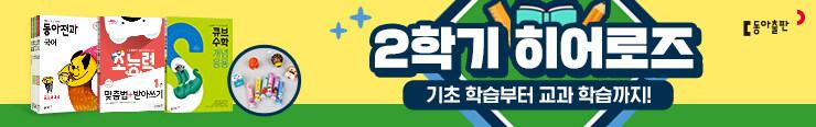 [초등참고서] 동아출판 단독 기획전 2학기 히어로즈 증정_김영민