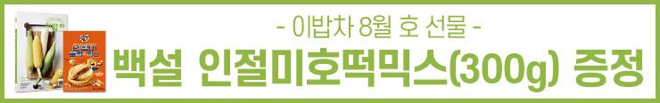 [잡지] 이밥차(그리고책) <이밥차 2021년 8월호> 구매 이벤트 노출용_김영민
