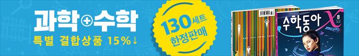[잡지] 동아사이언스 <과학+수학 합본 8월호> 15% 할인 (웹노출)_김영민