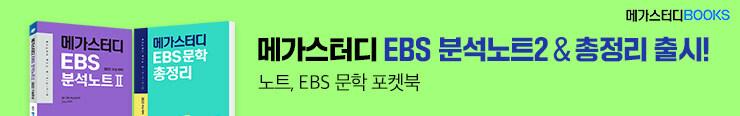 [고등참고서] 메가스터디 <EBS 수능완성> 구매 이벤트 증정(노출용)_김영민