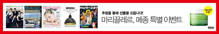 [잡지] MCK퍼블리싱 2021년 8월호 특별 선물 이벤트 추첨_김영민