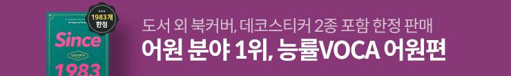 [고등참고서] NE능률 <능률VOCA 어원편 한정 패키지> 구매 이벤트 증정_김영민