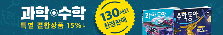 [잡지] 동아사이언스 <과학+수학 합본 9월호> 15% 할인 (웹노출)_김영민