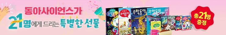 [잡지] 동아사이언스 <21주년 기념 9월호> 구매 이벤트 추첨_김영민
