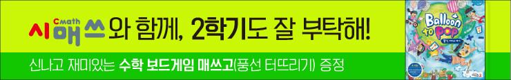 [초등참고서] 시매쓰 <2학기 이벤트> 추첨(보드게임)_김영민