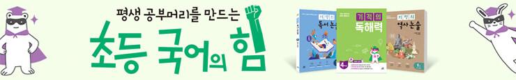 [초등참고서] 길벗스쿨 <초등국어 브랜드전> 증정(노트)_김영민